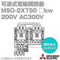 三菱電機(MITSUBISHI) MSO-2XT50 0.3kw 200V AC300V 可逆式電磁開閉器 (コイル呼びAC300V 補助接点2a2bx2 サーマル2素子) NN