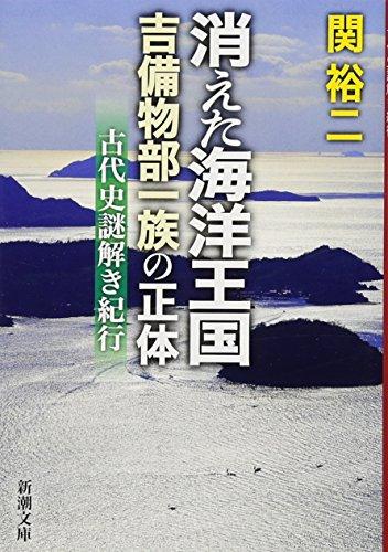 消えた海洋王国 吉備物部一族の正体: 古代史謎解き紀行 (新潮文庫)