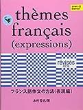 フランス語作文の方法(表現編)改訂版