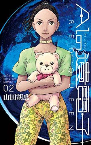 AIの遺電子RED QUEEN(2): 少年チャンピオン・コミックス