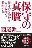 西尾幹二 (著)(1)新品: ¥ 1,080ポイント:20pt (2%)3点の新品/中古品を見る:¥ 800より