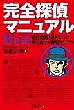 完全探偵マニュアルBest+ −尾行・盗聴・潜入スパイ 強く図太い禁断テクニック