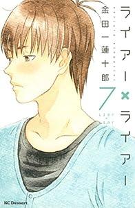 ライアー×ライアー(7) (デザートコミックス)