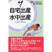 ザ・自宅出産・水中出産―今どきの出産、今どきのらくちん育児