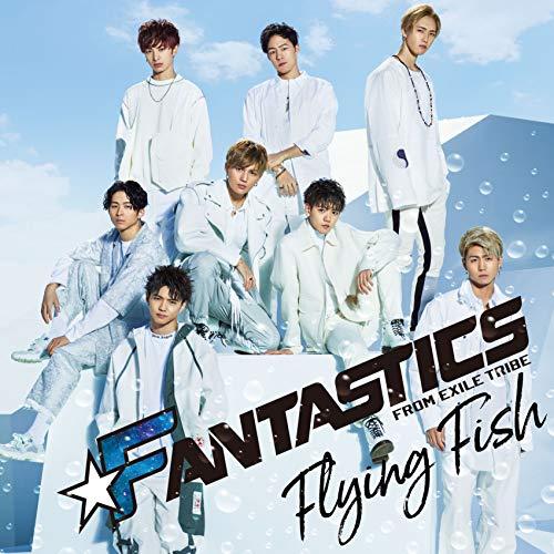 【早期購入特典あり】Flying Fish(CD+DVD)(オリジナルポスター付/A3サイズ) - FANTASTICS from EXILE TRIBE