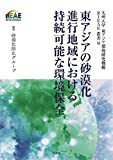 東アジアの砂漠化進行地域における持続可能な環境保全 (九州大学 東アジア環境研究叢書?)