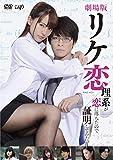 劇場版「リケ恋~理系が恋に落ちたので証明してみた。~」DVD[DVD]