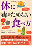 体に毒をためない食べ方 (中経の文庫)