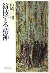 演技する精神 (中公文庫) 文庫