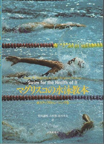 マグリスコの水泳教本—泳力アップのトレーニング法