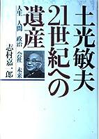 土光敏夫 21世紀への遺産―人生・人間・政治・会社・未来