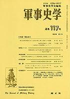 軍事史学 第30巻第1号 特集・陸戦史