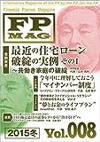ファイナンシャル・プランナー・マガジン Vol.008(2015年冬号) FPMAG