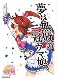 キャラクタースリーブ ウマ娘 プリティーダービー トウカイテイオー(EN-621)