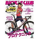 BiCYCLE CLUB(バイシクルクラブ) 2018年 11月号(特別付録:ジャンボトートバッグ)