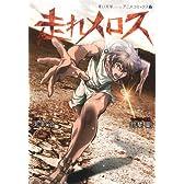 走れメロス (HOME COMICS 青い文学シリーズアニメコミックス 3)