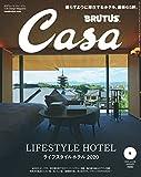 Casa BRUTUS(カーサ ブルータス) 2020年 1月号 [ライフスタイルホテル2020] 画像