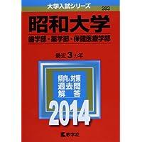 昭和大学(歯学部・薬学部・保健医療学部) (2014年版 大学入試シリーズ)