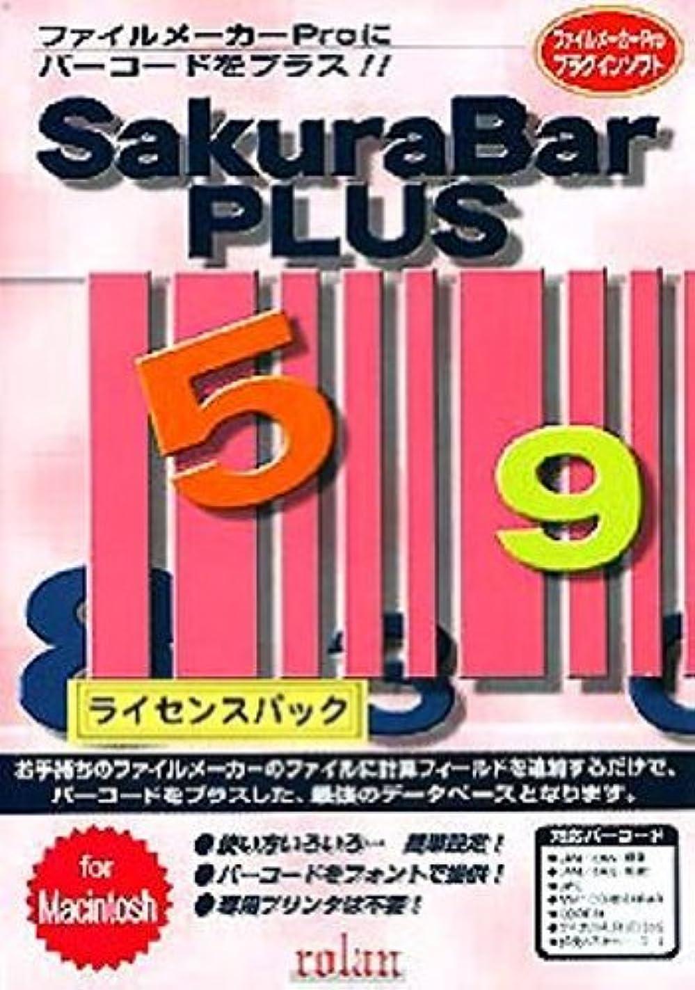 弁護人屋内ハントSakuraBar PLUS for Macintosh 10ライセンス