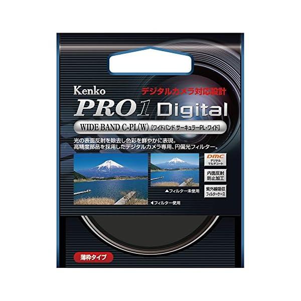 Kenko カメラ用フィルター PRO1D W...の紹介画像3
