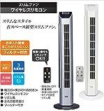 山善(YAMAZEN) スリムファン 扇風機(リモコン)タイマー付き 2個組 YSR-J802*2 ホワイト