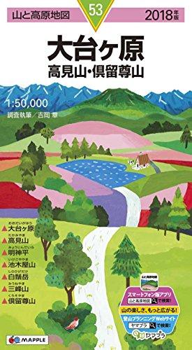 山と高原地図 大台ヶ原 高見山・倶留尊山