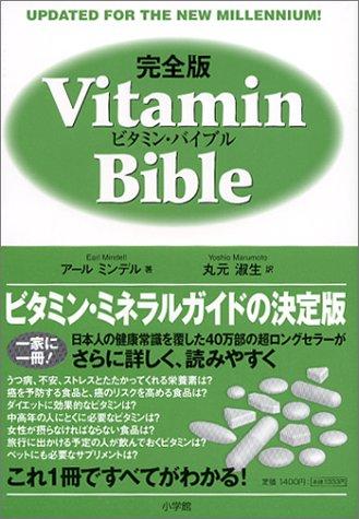 完全版 ビタミン・バイブルの詳細を見る