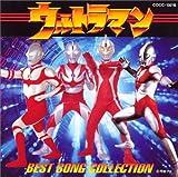 ウルトラマン Best Song Collection