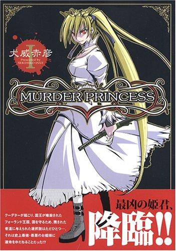 Murder princess 1 (電撃コミックス)の詳細を見る