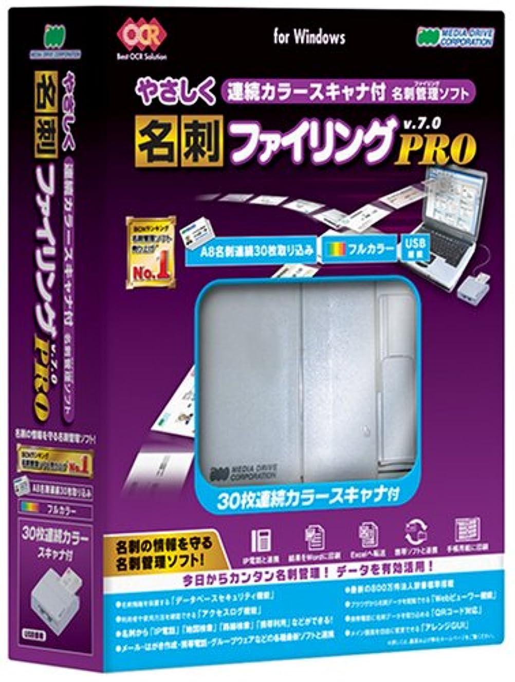 ネックレットシリーズパパやさしく名刺ファイリング PRO v.7.0 連続カラースキャナ付