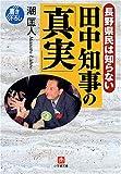 長野県民は知らない田中知事の「真実」 (小学館文庫)