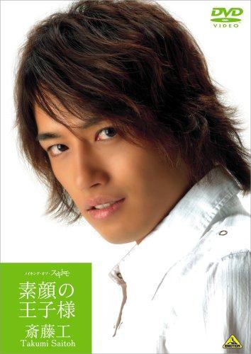 斎藤工 素顔の王子様 メイキング・オブ・スキトモ [DVD]の詳細を見る