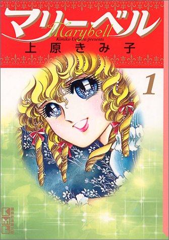 マリーベル (1) (講談社漫画文庫)