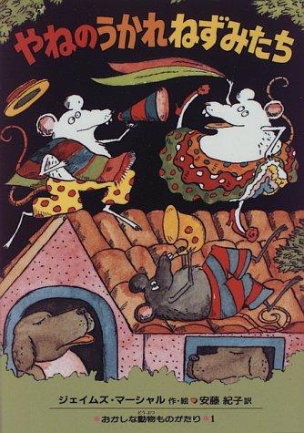 やねのうかれねずみたち (偕成社・ほん訳童話―おかしな動物ものがたり)の詳細を見る