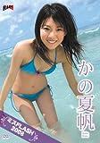 ミスFLASH2008 かの夏帆 [DVD]