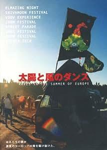 太陽と風のダンス [DVD]