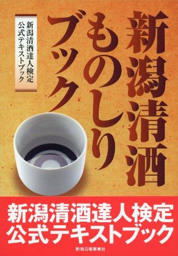 新潟清酒ものしりブック (新潟清酒達人検定公式テキストブック)