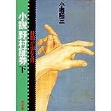 小説野村証券―財閥が崩れる日〈下〉 (角川文庫)