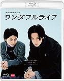 ワンダフルライフ[Blu-ray/ブルーレイ]