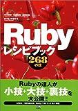 Rubyレシピブック 268の技(青木 峰郎/後藤 裕蔵/高橋 征義/まつもと ゆきひろ)
