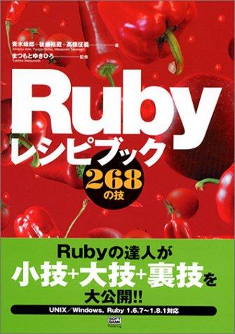 Rubyレシピブック 268の技の詳細を見る