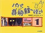 パパ、美術館へ行こう〈1〉九州・瀬戸内海編 (親子で文化を旅するシリーズ)