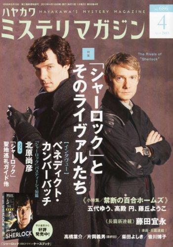 ミステリマガジン 2013年 04月号 [雑誌]の詳細を見る
