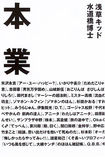 本業―タレント本50冊・怒涛の誉め殺し!の詳細を見る