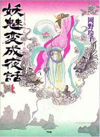 妖魅変成夜話 (1)の詳細を見る