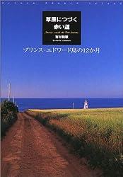 草原につづく赤い道―プリンス・エドワード島の12か月