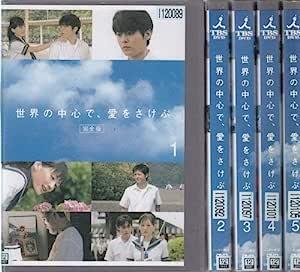 世界の中心で、愛をさけぶ 全5巻セット [レンタル落ち] [DVD]