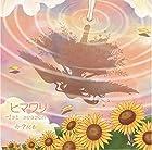 ヒマワリ -1st season-()