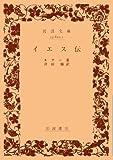 イエス伝 (岩波文庫 青 810-1)