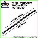 HAIGE 穴掘り機 エンジンオーガー 替えドリル Φ40mm HG-KB-40